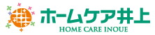 株式会社ホームケア井上 居宅介護支援・訪問介護・福祉用具・小規模多機能型居宅介護・サービス付き高齢者向け住宅